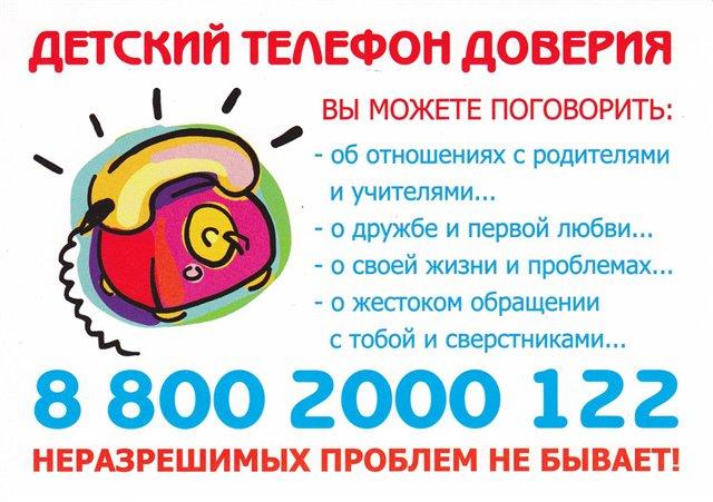 http://www.socialkirov.ru/files/SocialKirovDocs/rating/%D0%A2%D0%B5%D0%BB%D0%B5%D1%84%D0%BE%D0%BD%20%D0%B4%D0%BE%D0%B2%D0%B5%D1%80%D0%B8%D1%8F/4ee463d76f719bd6a014852c6ac10624.jpg